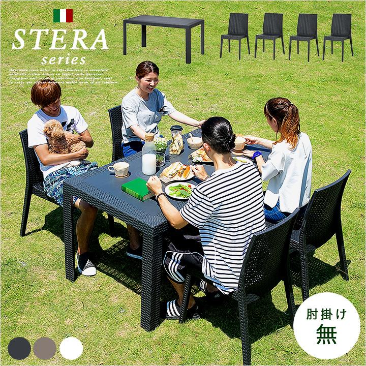 【イタリア製/パラソル使用可】ガーデン テーブル セット 5点セット STERA(ステラ) 肘掛け無 3色対応 ガーデンテーブル ガーデンチェア ガーデンテーブルセット ガーデンファニチャー ガーデンファニチャーセット (大型)