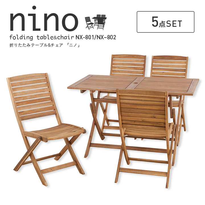ガーデンテーブル5点セット nino(ニノ) ガーデンテーブル ガーデンチェア 木製テーブル 木製チェア 折りたたみチェア 椅子 折りたたみテーブル ガーデンファニチャー カフェ 庭 テラス アウトドア 木製 おしゃれ (大型)
