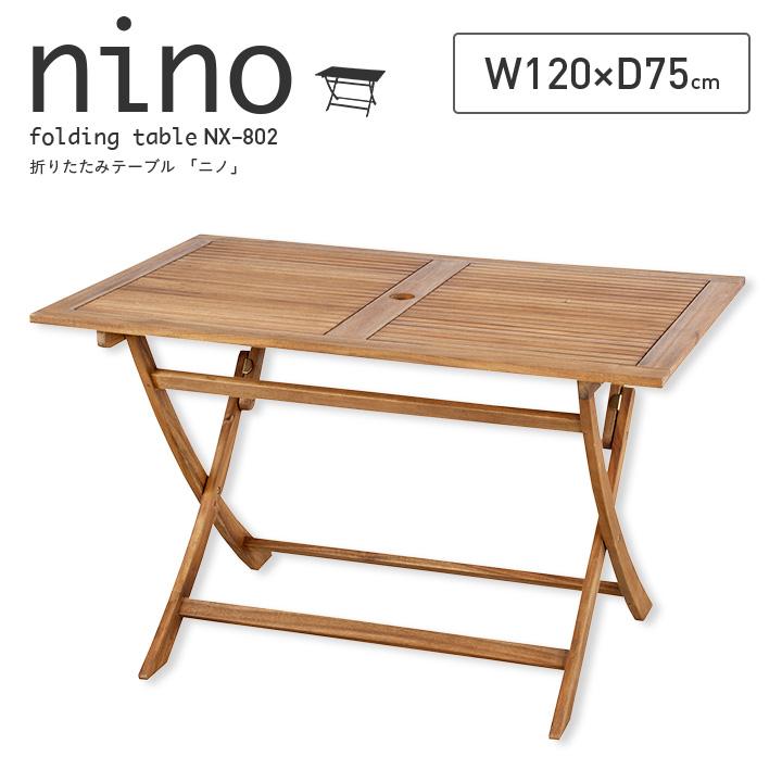 折りたたみテーブル nino(ニノ) ガーデンテーブル 木製テーブル 折りたたみテーブル レジャーテーブル ピクニックテーブル ガーデンファニチャー 簡易テーブル 折りたたみ カフェ 庭 テラス 屋外 アウトドア 木製 パラソル使用可 おしゃれ