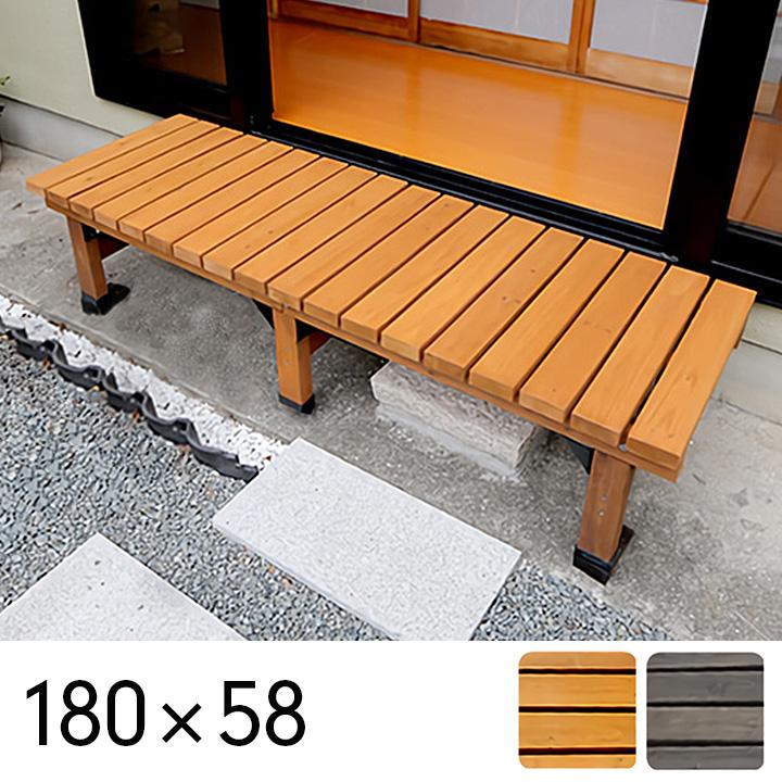 デッキ縁台 180×58cm DE-180 ウッドデッキ デッキ 縁台 ガーデニング 屋外 ガーデン 庭 テラス ブラウン 木製 キッド ベンチ