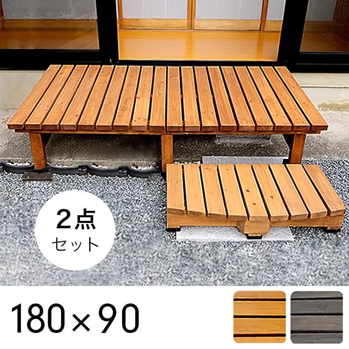 デッキ縁台 180×90cm ステップ 2点セット DE-18090STP ウッドデッキ デッキ 縁台 ガーデニング 屋外 ガーデン 庭 テラス ブラウン 木製