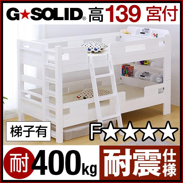 業務用可! G★SOLID[ホワイト]宮付き 2段ベッド H139cm 梯子有 二段ベッド 二段ベット 2段ベット 子供用ベッド 大人用 木製 耐震仕様 頑丈 子供部屋 (大型)