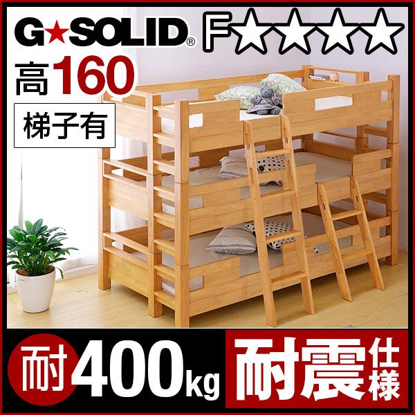 【割引クーポン配布中!】業務用可! G★SOLID 3段ベッド H160cm 梯子有 三段ベッド 三段ベット 3段ベット 子供用ベッド ベッド 大人用 頑丈 耐震