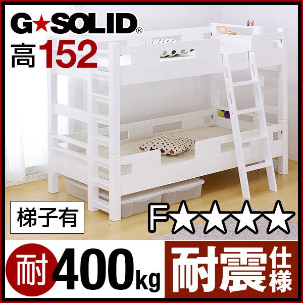 【割引クーポン配布中!】業務用可! G★SOLID【ホワイト】 2段ベッド H152cm 梯子有 二段ベッド 二段ベット 2段ベット 子供用ベッド 大人用 木製 耐震仕様 頑丈