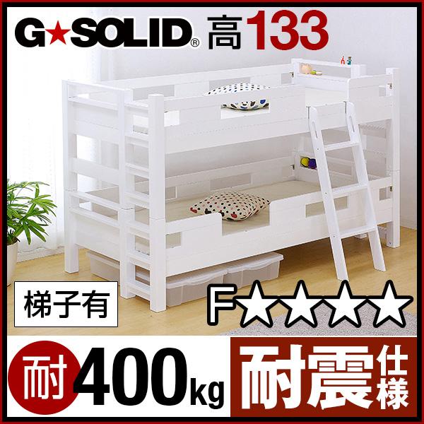 【割引クーポン配布中!】業務用可! G★SOLID【ホワイト】 2段ベッド H133cm 梯子有 二段ベッド 二段ベット 2段ベット 子供用ベッド 大人用 木製 耐震仕様 頑丈