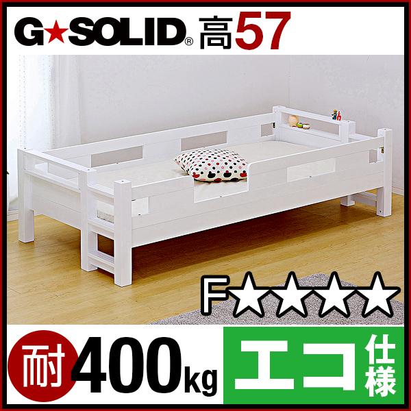 【割引クーポン配布中】業務用可! G★SOLID【ホワイト】 シングルベッド 2-57cm 梯子無 シングルベット シングルサイズ 子供用ベッド ベッド 大人用 木製 頑丈