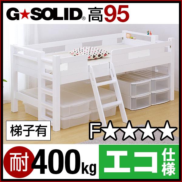 業務用可! G★SOLID[ホワイト]シングルベッド 95cm 梯子有 シングルベット シングルサイズ 子供用ベッド ベッド 大人用 木製 頑丈 子供部屋 (大型)