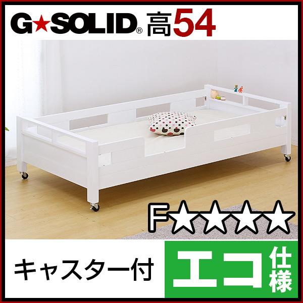 【割引クーポン配布中】業務用可! G★SOLID[ホワイト]シングルベッド キャスタータイプ H54cm 梯子無 シングルベット シングルサイズ 子供用ベッド ベッド 大人用 木製 スライド 子供部屋 (大型)
