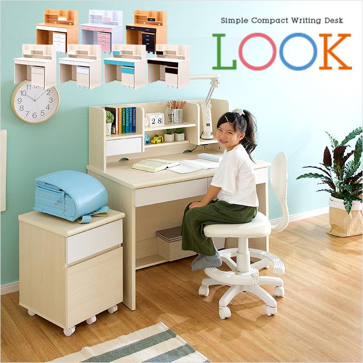 ジュニア 学習机 学習デスク LOOK(ルック) 幅100cm 8色対応 リビングデスク 勉強机 勉強デスク コンパクト デスク ワゴン 子供 子ども 子供部屋 木製 おしゃれ
