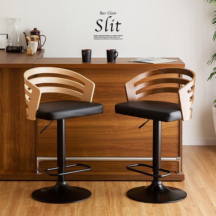 【昇降機能付き/2色対応】 Slit(スリット) バーチェア 昇降式 カウンターチェア スタンドチェア ハイチェア 1人 おしゃれ 木製 背もたれ カウンター 椅子 高さ調節