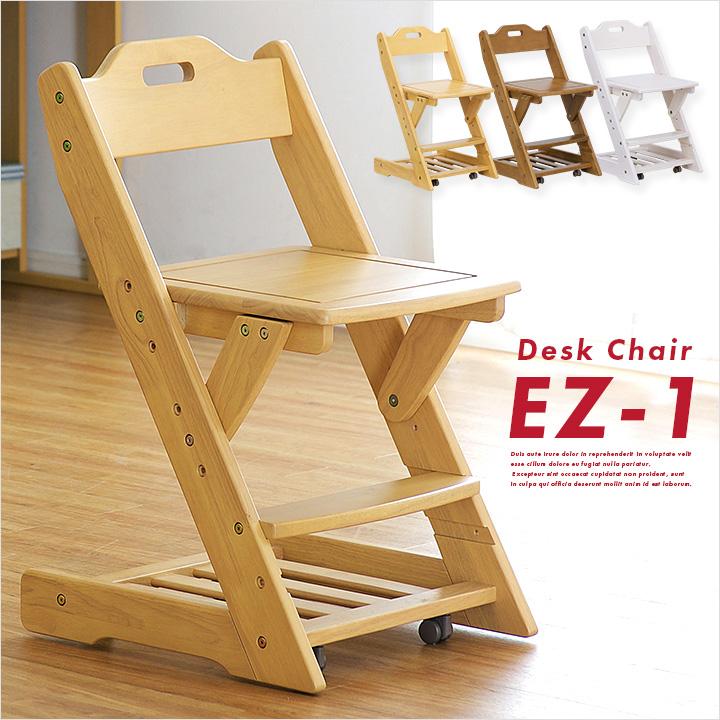 【高さ調節可能★キャスター付】木製 学習チェア EZ-1 3色対応 学習椅子 学習机 システムデスク 学習デスク 勉強机 勉強デスク 椅子 イス チェア 子供机 子ども机 おしゃれ