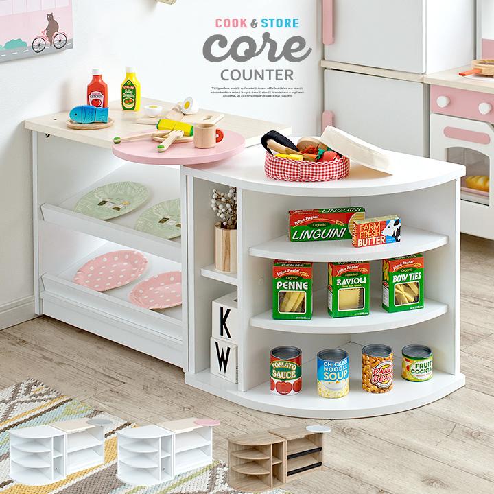 ごっこ遊びをより充実させる カウンター 2点セット cook&store core counter(コアカウンター) 3色対応 木製 ままごとキッチン お店屋さん お店屋さんごっこ ままごとセット キッチンカウンター レジカウンター 棚 rvw (大型)