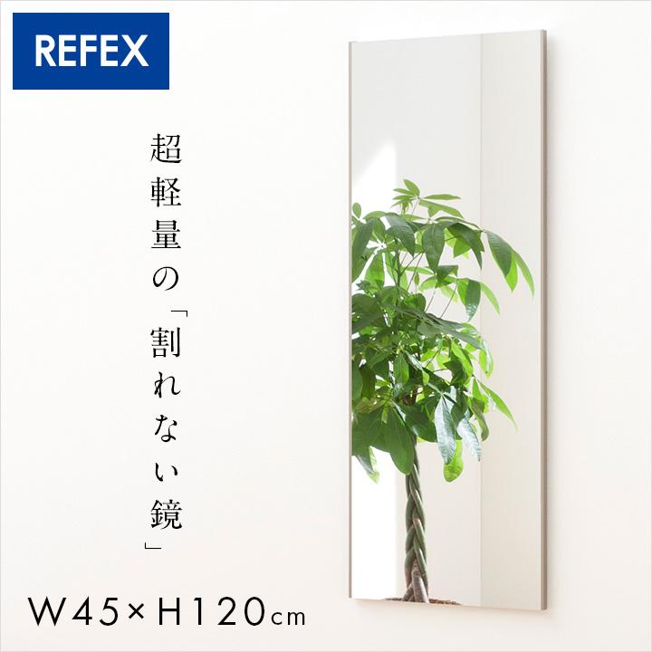 【日本製/軽量/割れないミラー】リフェクスミラー スタンダード W45×H120cm 2タイプ 8色展開 姿見 全身鏡 吊るしタイプ 壁掛け ダンス用ミラー ウォールミラー 壁掛けミラー ミラー 鏡 (大型)