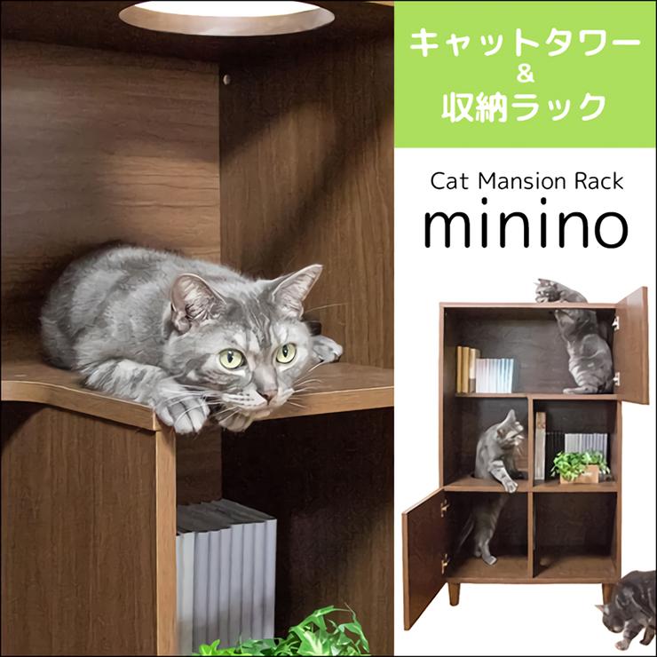 【キャットタワー】キャットマンション minino(ミニーノ) 幅70cm CR-700 収納ラック 本棚 ラック キャビネット 棚 シェルフ キャット ねこ ネコ 猫 ペット ブラウン