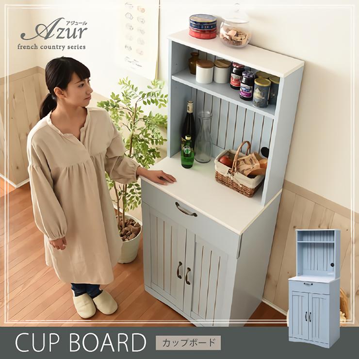 【割引クーポン配布中】フレンチカントリー家具 カップボード Azur(アジュール) 幅60cm FFC-0006 フレンチスタイル ブルー&ホワイト キッチンボード 食器棚