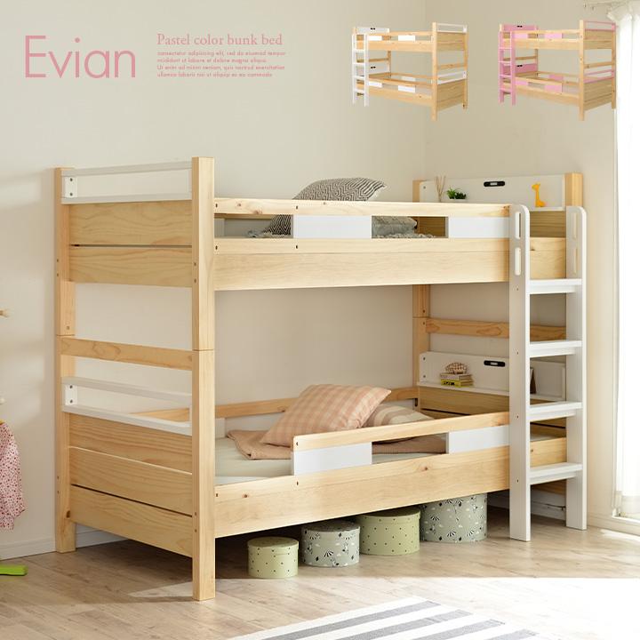 【特許庁認定登録意匠/耐荷重500kg】宮付き 二段ベッド 2段ベッド Evian5(エビアン5) ピンク/ホワイト 二段ベット 2段ベッド 2段ベット 耐震仕様 子供用ベッド ベッド 木製 おしゃれ コンパクト (大型)