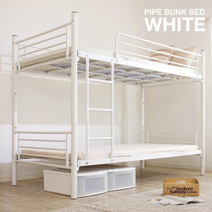 【割引クーポン配布中】【床板補強UP/分割可能】パイプ二段ベッドIII ホワイト パイプ2段ベッド 分割タイプ スチールパイプ パイプベッド 二段ベッド 二段ベット 2段ベット ベッド 子供部屋 おしゃれ (大型)