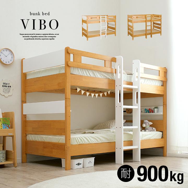 長く使える3Way仕様 耐荷重900kg JIS SG規格適合設計 宮付き 二段ベッド VIBO3 新作通販 ヴィーボ3 豊富な品 2色対応 2段ベッド 耐震 キングベッド キングサイズベッド おしゃれ 親子ベッド 大人用 子供部屋 大型 シングルベッド 子供用