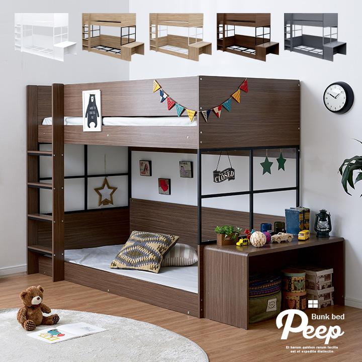 【割引クーポン配布中】【独立式のミニデスク付き】二段ベッド Peep(ピープ) 5色対応 2段ベッド 親子ベッド 親子二段ベッド 親子2段ベッド 子供用ベッド 大人用 ベッド 木製 スチール 子供部屋 おしゃれ (大型)
