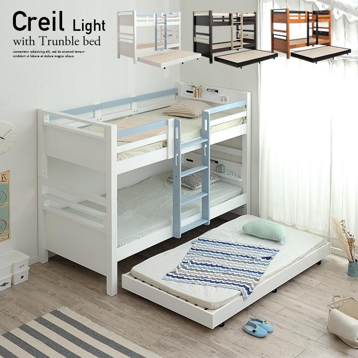 【耐荷重700kg/耐震設計/コンセント付き】宮付き 3段ベッド 三段ベッド Creil Light(クレイユ ライト) 3色対応 子供用ベッド ベッド シングルベッド 木製 おしゃれ 親子ベッド スライドベッド 収納ベッド (大型)