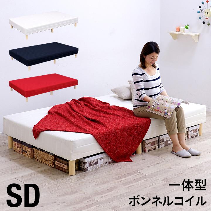 【一体タイプ】ボンネルコイル 脚付きマットレス セミダブルサイズ Polshe2(ポルシェ2) 3色対応 脚付きベッド 脚付きマット 脚付きマットレスベッド 脚付マット脚付ベッド セミダブルベッド