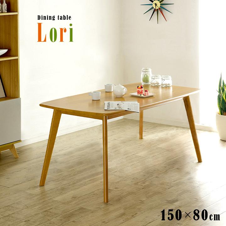【アッシュ材突板使用】ダイニングテーブル 150cm幅 Lori(ローリ) テーブル テーブル単品 ダイニング 食卓 食卓テーブル table 木製 4人 4人用 ナチュラル シンプル (大型)