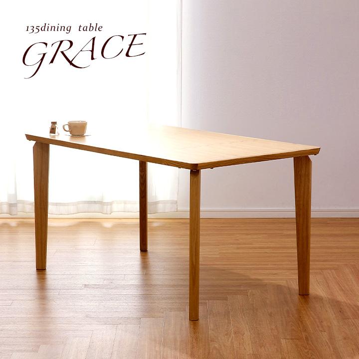 【割引クーポン配布中】【高級材タモ材使用】ダイニングテーブル 135cm幅 GRACEtable(グレーステーブル) ダイニングテーブル ダイニング 食卓 4人 食卓テーブル table 木製 テーブル 4人用 ナチュラル シンプル 木製 アジャスター付 (大型)