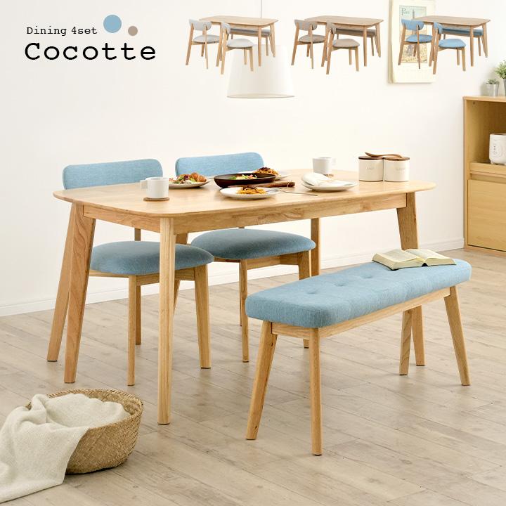 【割引クーポン配布中】ダイニング4点セット Cocotte2(ココット2) 幅135cm 3色対応 ダイニングセット ダイニングテーブルセット ダイニングテーブル ダイニングチェア ダイニングベンチ テーブル チェア ベンチ ナチュラル 木製 (大型)