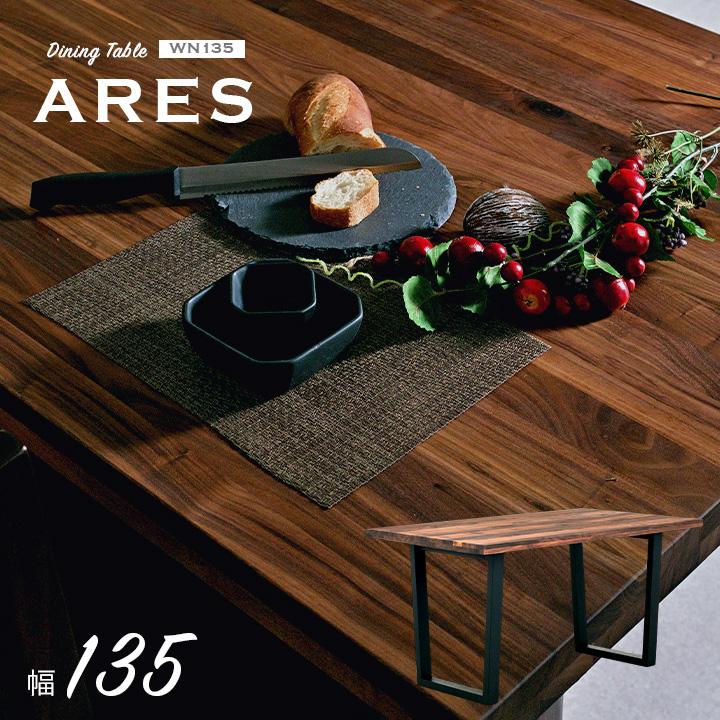 【割引クーポン配布中】【高級材ウォールナット材使用/脚幅調節可能】ダイニングテーブル ARES(アレス) 幅135cm ウォールナット ダイニング テーブル 木製 おしゃれ (大型)