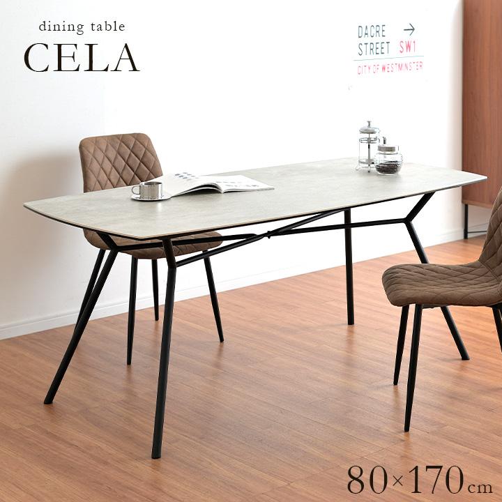 【耐熱・防水】ダイニングテーブル CELA(セラ) 幅170cm テーブル テーブル単品 ダイニング 食卓 食卓テーブル table 4人 4人用 セラミック スチール脚 シンプル おしゃれ アイアン モダン (大型)