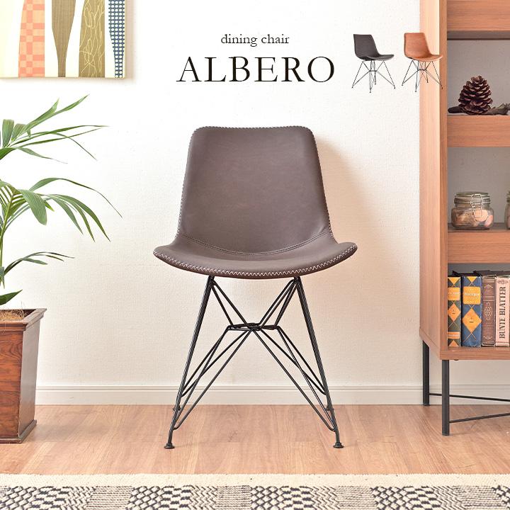 ダイニングチェア ALBERO(アルベロ) 2色対応 PUレザー チェア チェアー デスクチェア リビング オフィス リビングチェア 書斎 スチール インダストリアル アンティーク モダン カフェ風 おしゃれ かわいい (大型)