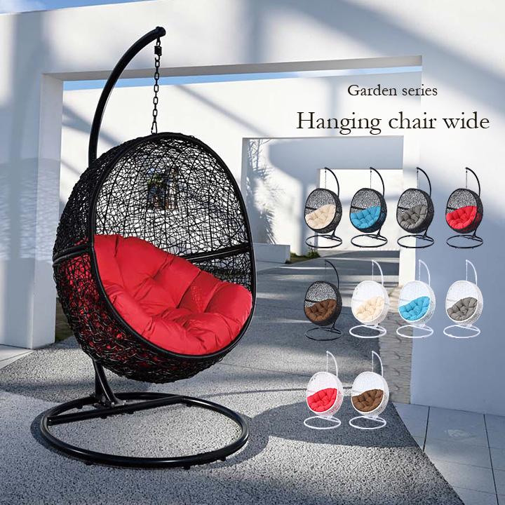 【割引クーポン配布中】【屋外使用可能/クッション付き/耐荷重120kg】Breeze Gardenシリーズ ハンギングチェア ワイド 2色対応 ガーデンファニチャー チェア 北欧 たまご型 テラス ベランダ 屋外 おしゃれ 椅子