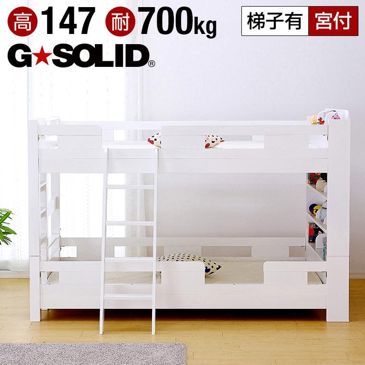 【割引クーポン配布中】【耐荷重700kg/耐震/業務用可】G★SOLID 宮付き 二段ベッド H147cm 梯子有 ホワイト 2段ベッド 二段ベット 2段ベット 子供用ベッド 大人用 ベッド 頑丈 木製 宮棚