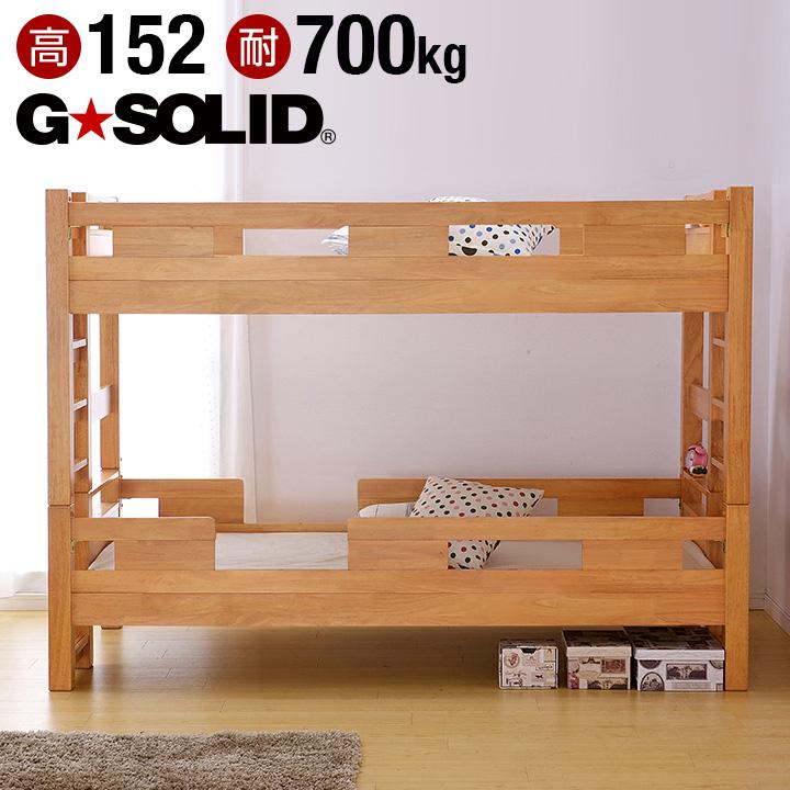 【耐荷重700kg/耐震/業務用可】G★SOLID 二段ベッド H152cm 梯子無 ライトブラウン 2段ベッド 二段ベット 2段ベット 子供用ベッド 大人用 ベッド 頑丈 木製 宮棚
