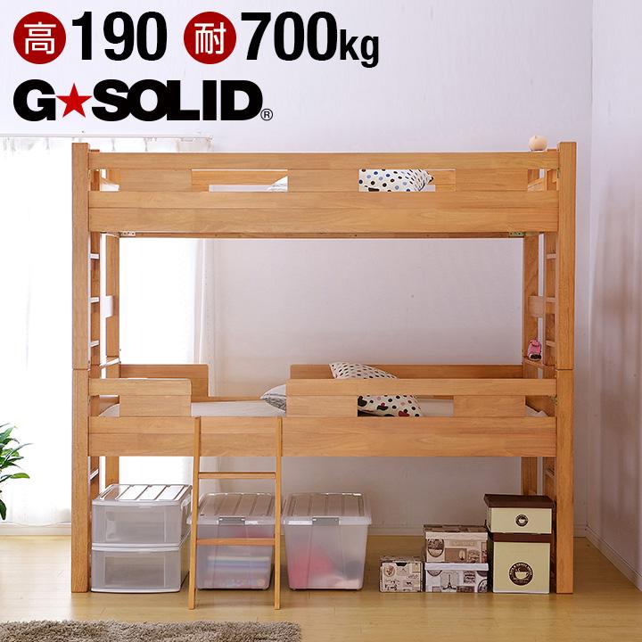 耐荷重700kg 耐震 業務用可 G SOLID 二段ベッド H190cm 梯子無 ライトブラウン 2段ベッド 代引き不可 2段ベット 子供用ベッド 木製 二段ベット 宮棚 大人用 人気ブレゼント 大型 子供部屋 頑丈 ベッド