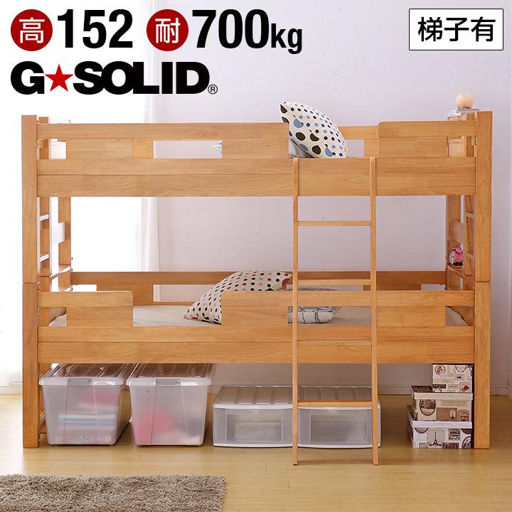 耐荷重700kg 耐震 業務用可 G SOLID 二段ベッド H152cm 梯子有 ライトブラウン 2段ベッド 限定特価 ベッド 二段ベット 2段ベット 大人用 大型 頑丈 贈呈 宮棚 子供部屋 子供用ベッド 木製
