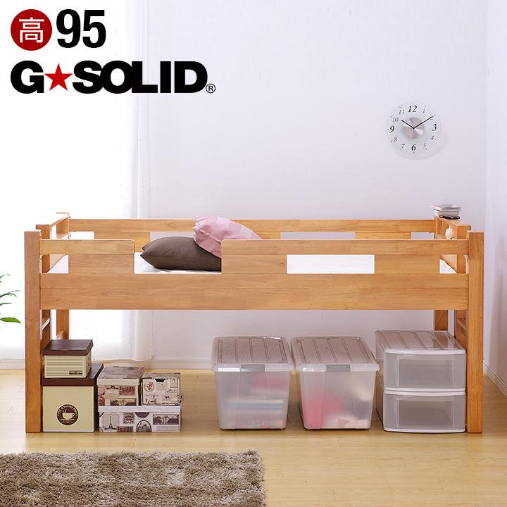 【割引クーポン配布中】業務用可! G★SOLID シングルベッド 95cm 梯子無 シングルベット 子供用ベッド ベッド 大人用 木製 頑丈
