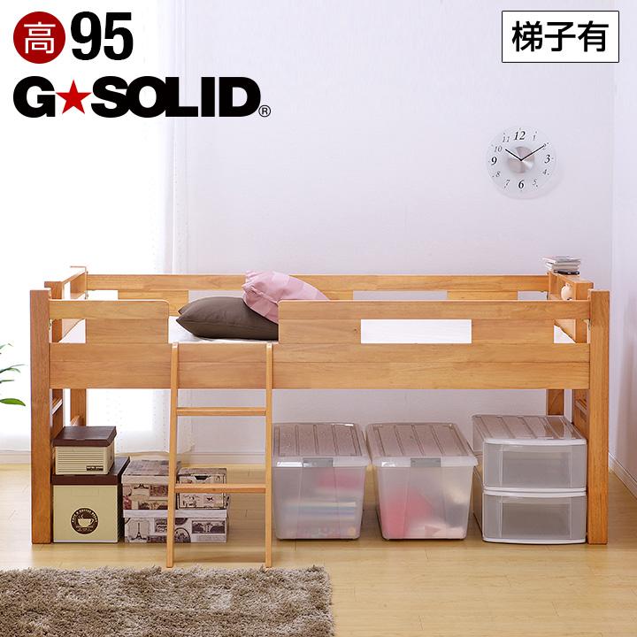 業務用可! G★SOLID シングルベッド H95cm 梯子有 シングルベット 子供用ベッド ベッド 大人用 木製 頑丈 子供部屋 (大型)