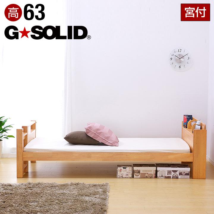 業務用可! G★SOLID 宮付き シングルベッド H63cm 梯子無 シングルベット 子供用ベッド ベッド 大人用 木製 頑丈 子供部屋 (大型)