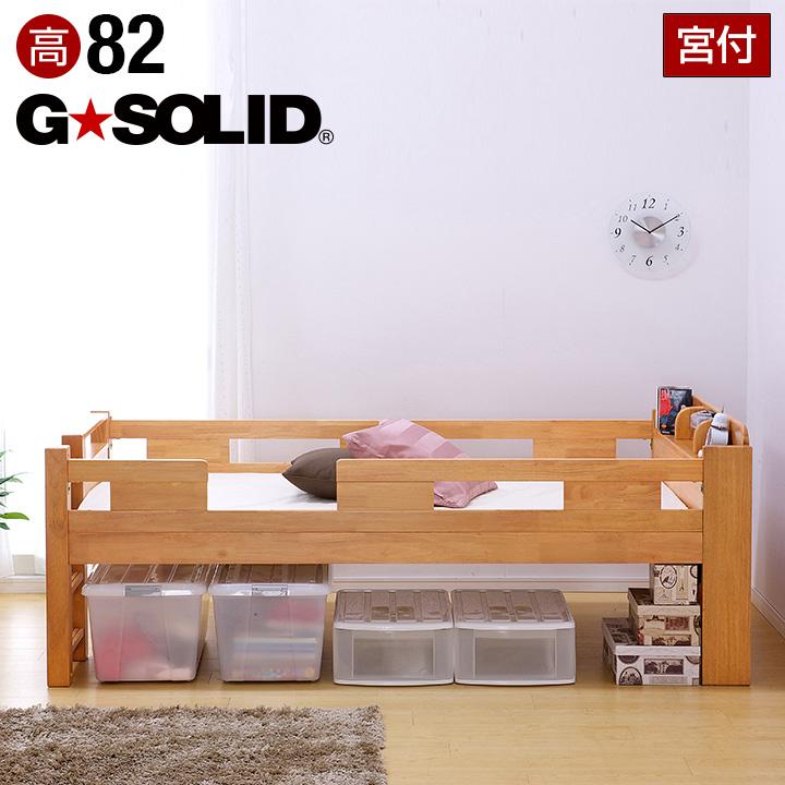 業務用可! G★SOLID 宮付き シングルベッド H82cm 梯子無 シングルベット 子供用ベッド ベッド 大人用 木製 頑丈 子供部屋 (大型)