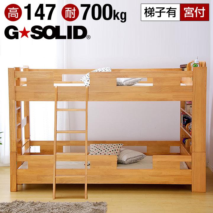 【耐荷重700kg/耐震/業務用可】G★SOLID 宮付き 二段ベッド H147cm 梯子有 ライトブラウン 2段ベッド 二段ベット 2段ベット 子供用ベッド 大人用 ベッド 頑丈 木製 宮棚