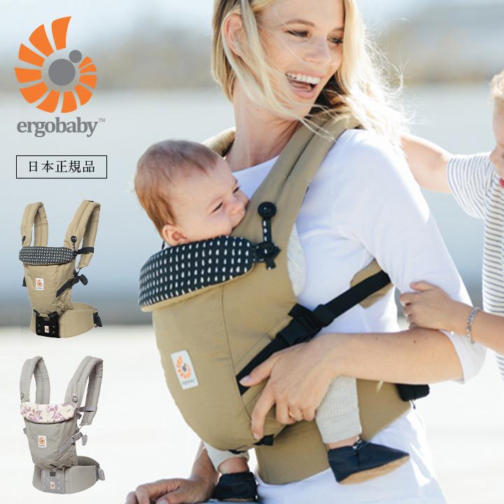 【安心の2年保証/日本正規品/SGマーク認定】Ergobaby ADAPT(エルゴベビー アダプト) 2色対応 ベビー キッズ 幼児 抱っこひも 新生児 ベビーキャリー ベビーキャリア おんぶ紐 エルゴ