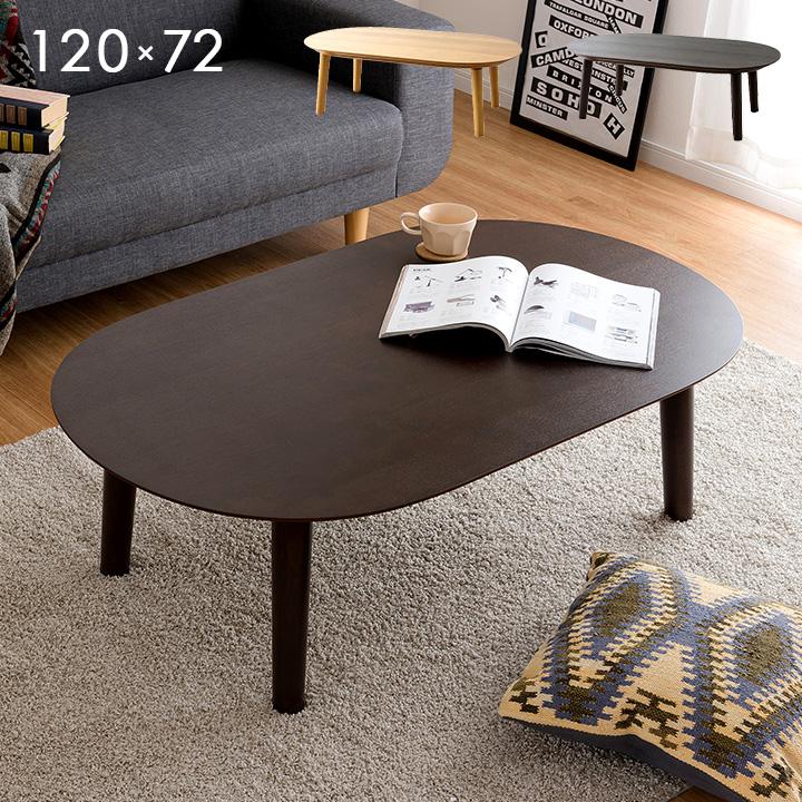 フラットヒーター こたつテーブル 単品 BELL120 120x72cm こたつ台 コタツ台 座卓 おしゃれ 食卓 コタツ 炬燵 楕円形 こたつ シンプル モダン 木製