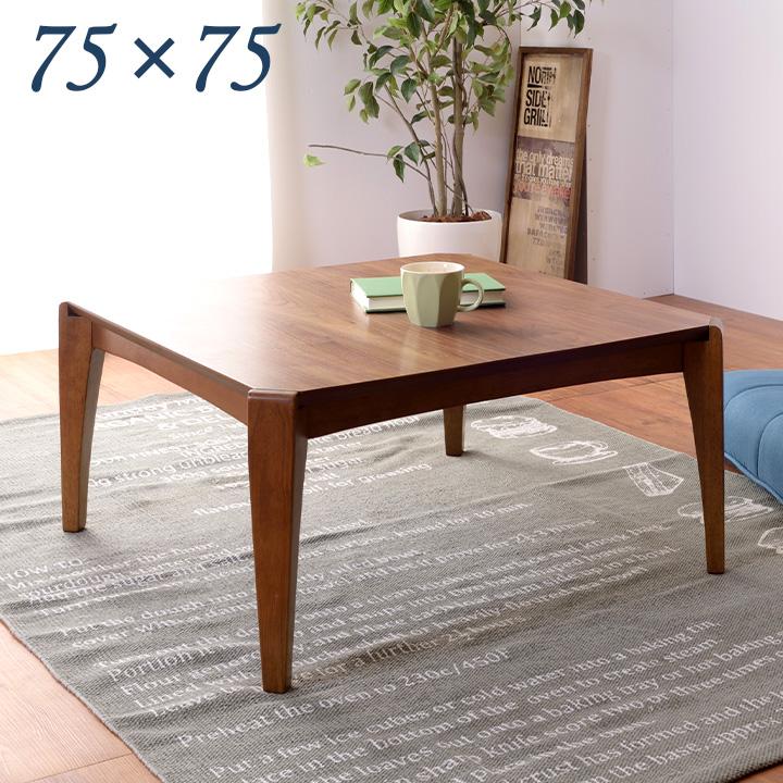 【1年保証付き/布団がズレにくい設計】こたつテーブル 単品 KT-107 75×75cm 正方形 木製 テーブル本体単品 石英管 薄型 ヒーター テーブル おしゃれ こたつテーブル インテリア センターテーブル