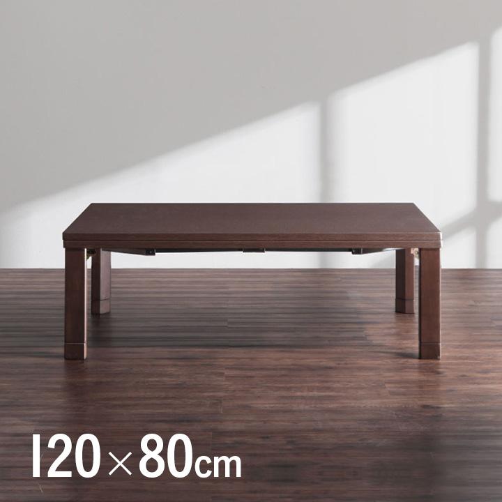 【折れ脚/フラットヒーター】こたつテーブル 単品 バルト 120x80cm (G0100264) こたつ台 コタツ台 座卓 おしゃれ 食卓 コタツ 炬燵 長方形 スクエアこたつ シンプル モダン 木製