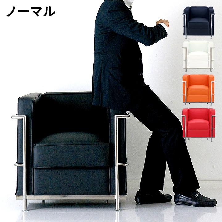 【4色対応】1人掛けソファ ル・コルビジェ LC2 スカイ2 ノーマルタイプ デザイナーズ ソファー Le Corbusier 1P 一人掛け 赤 ソファ sofa ブラック ホワイト レッド オレンジ リプロダクト ジェネリック家具