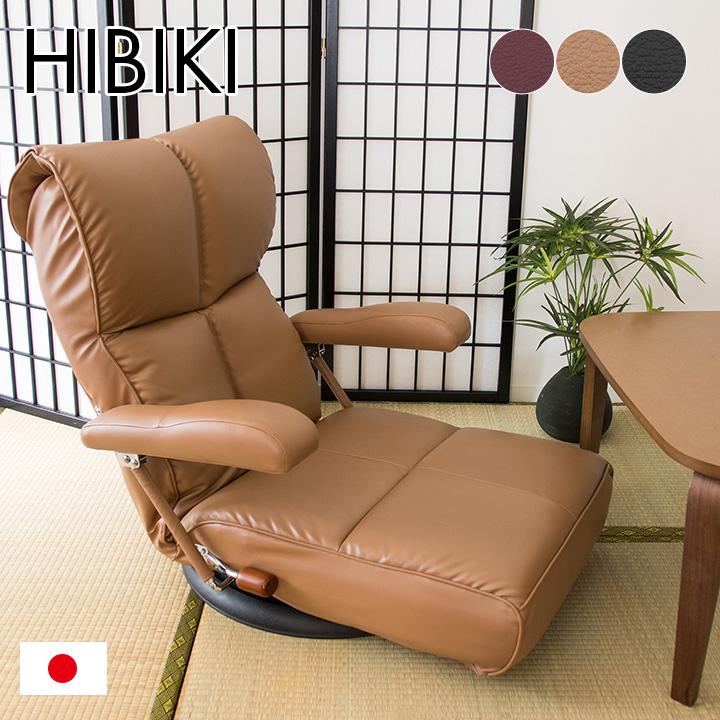 【13段階リクライニング】日本製 スーパーソフトレザー 座椅子 響 YS-C1367HR リクライニング 座椅子 布 椅子 一人掛けソファー チェア いす コンパクト チェアー