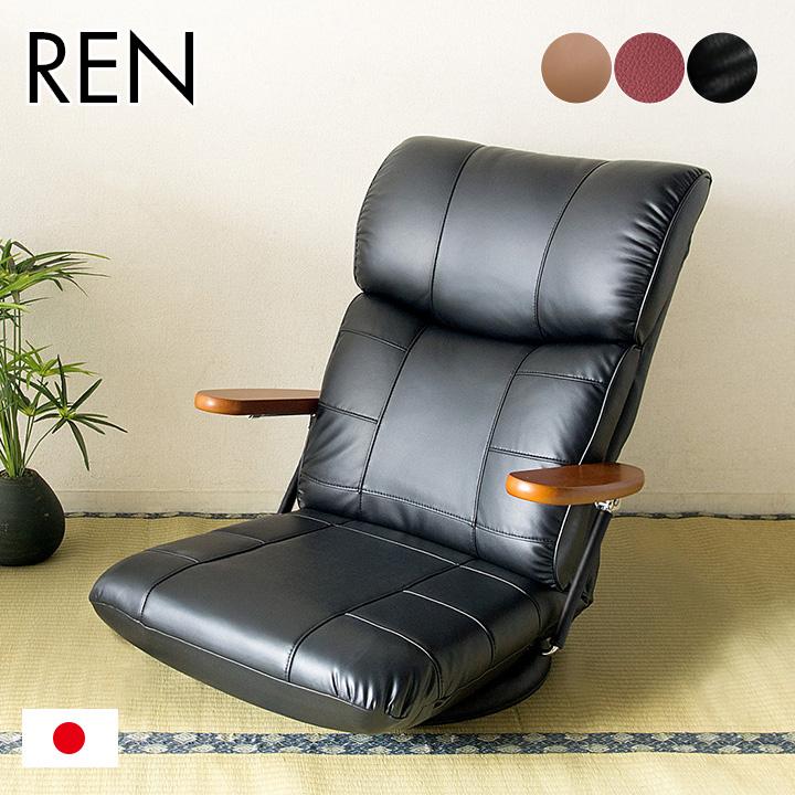 【13段階リクライニング】日本製 木肘 スーパーソフトレザー座椅子 蓮 YS-C1364 リクライニング 座椅子 布 椅子 一人掛けソファー チェア いす コンパクト チェアー