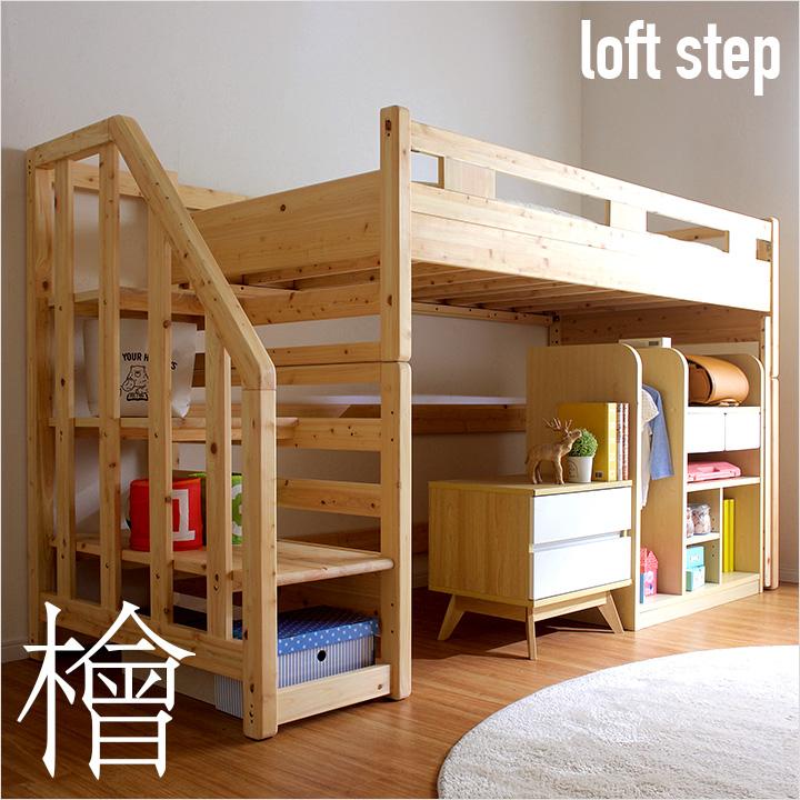 【割引クーポン配布中!】【国産檜100%使用/階段付き】ロータイプ ロフトベッド KUSKUS loft step(クスクスロフトステップ) H141cm ロフトベット ロフト 階段 子供用 大人用 子供部屋