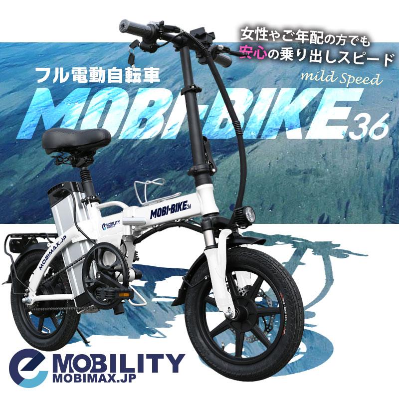自走 アシスト走行 フル電動走行可能 便利な3WAYタイプ 女性も安心マイルドスピード 限定特価 フル電動自転車 安心の定価販売 14インチ 折りたたみ 大容量36V7.5Ahリチウムバッテリー ブレーキランプ付 アクセル付き電動自転車 moped モペットタイプ 電動自転車 折畳 MOBI-BIKE36 サスペンション フル電動 公道走行不可